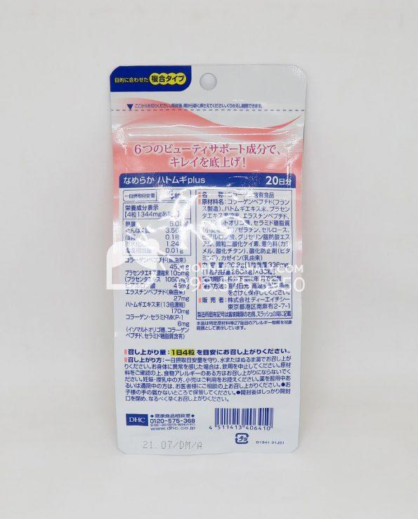 vien-uong-dep-da-dhc-total-beauty-supplement-nhat-ban-80-vien-barcode