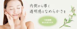 Làn da trắng sáng khi dùng viên uống hạt ý dĩ hatomugi DHC Nhật