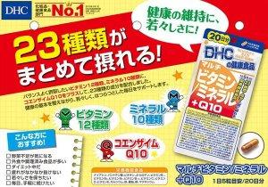 Vitamin tổng hợp cho người lớn DHC rất được người lớn tuổi tại Nhật Bản ưa chuộng