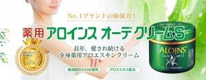 Kem lô hội Aloins Eau de Cream rất đa năng, trị vết thương, vùng da nứt nẻ tốt, đứng thứ 1 các bảng xếp hạng ở Nhật