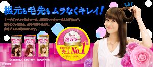 Thuốc nhuộm dạng bọt Liese Prettia của Kao Nhật là bọt nhuộm tóc tại nhà số 1 ở Nhật Bản hiện nay, không có đối thủ