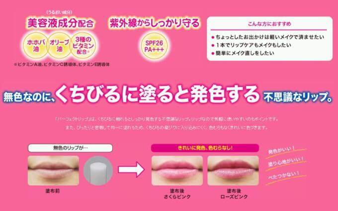 Son Rohto Perfect Lip có 2 tông màu: Sakura Pink (bên trái) và Rose Pink (bên phải). Trong đó tông Rose Pink được ưa chuộng nhất