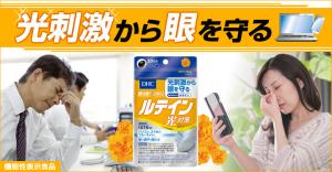 Viên uống chống ánh sáng xanh DHC Lutein rất tốt cho người thường xuyên sử dụng máy tính, điện thoại, làm việc căng thẳng