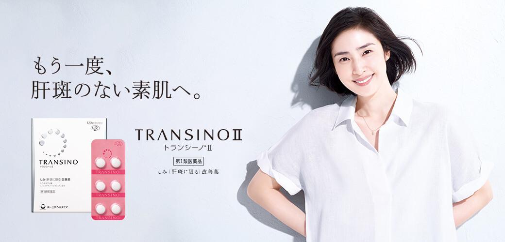Transino Whitening Transino II là viên uống trị nám hiệu quả được ưa chuộng số 1 tại Nhật Bản
