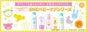 DHC có nguyên 1 serie sản phẩm cho baby. Trong đó kem chống nắng baby & mama là kem chống nắng trẻ em của Nhật rất được ưa chuộng