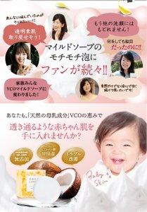 Cocolarme soap review cực cao về độ mềm mịn của da sau khi rửa mặt. Với thành phần giàu acid lauric có trong sữa mẹ, xà phòng Cocolarme lành tính ngay cả với trẻ sơ sinh