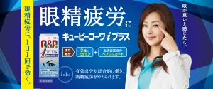 Thuốc bổ mắt Nhật Bản Q&P Kowa là sản phẩm được ưa thích, rất tốt cho người cận thị, người dùng máy tính nhiều, người mắt yếu tăng chức năng mắt