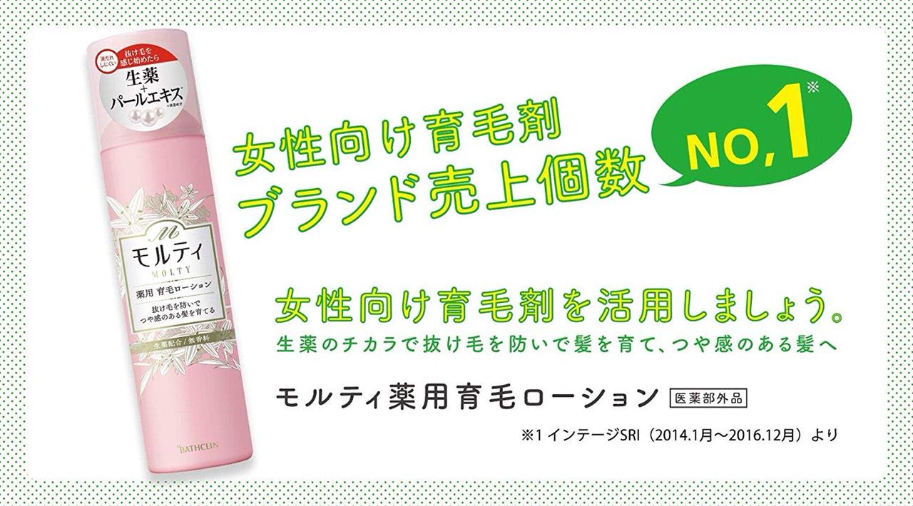 Xịt trị rụng tóc Molty đứng số 1 trong các loại hair tonic trị rụng tóc nữ giới tốt nhất ở Nhật
