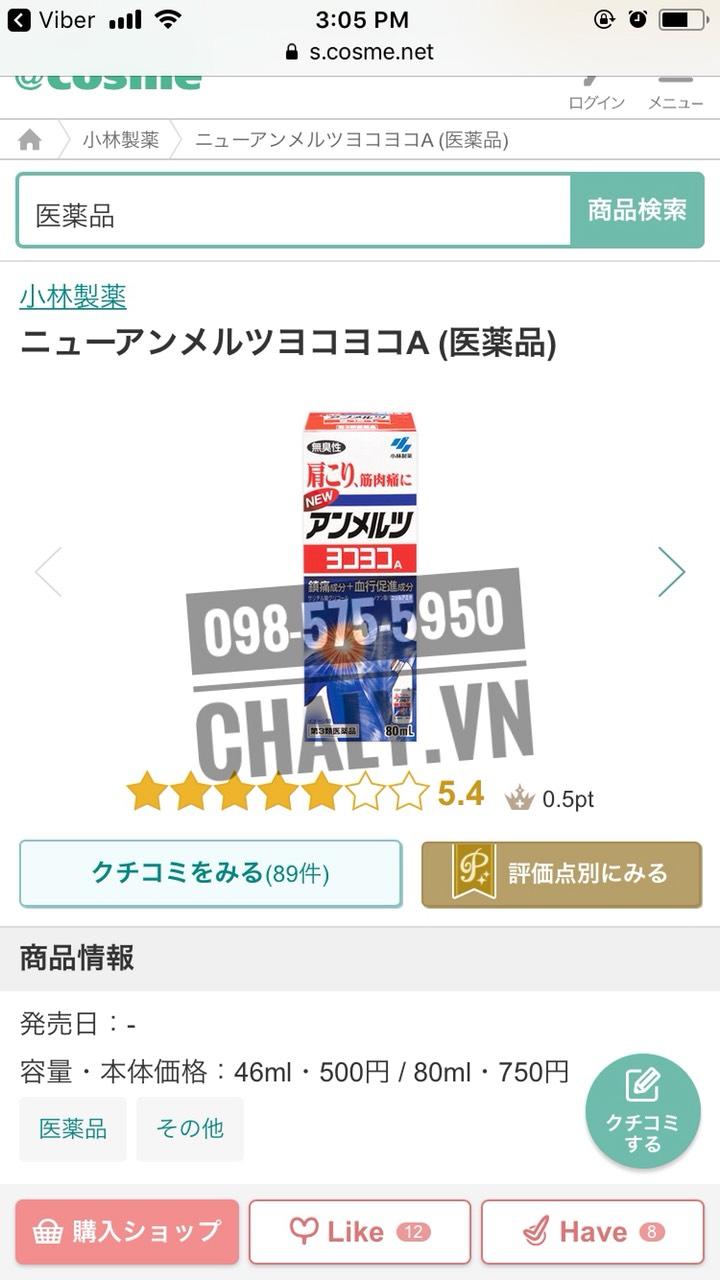 Dầu nóng xoa bóp Yokoyoko Ammeltz của Kobayashi Nhật được review tận 5.4 trên Cosme Nhật Bản