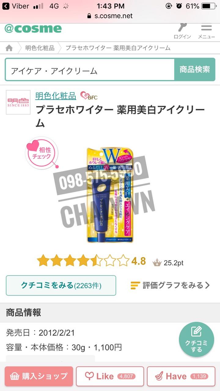 Kem mắt meishoku eye cream review cực cao trên Cosme Ranking, tới 4.8 với hơn 2 ngàn review khen ngợi. Lọt top kem mắt tốt nhất Nhật Bản theo bình chọn của phụ nữ Nhật