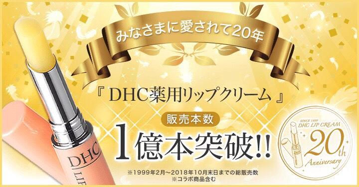 Thỏi son DHC của Nhật Bản Medicated Lip Cream đạt mốc 100 triệu thỏi bán ra - thành tích kỉ lục so với bất kỳ thỏi son dưỡng nào của Nhật - đúng vào dịp kỷ niệm 20 năm ra đời sản phẩm