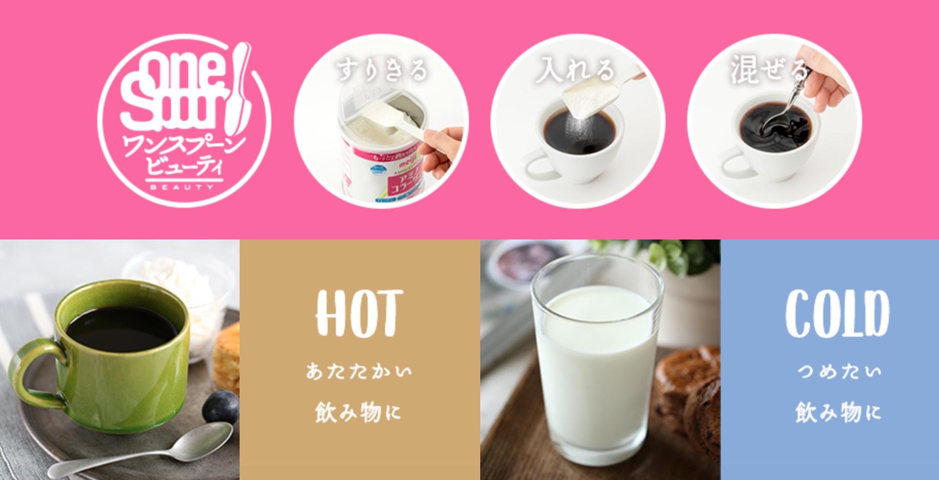 Amino collagen meiji cách dùng rất đa dạng