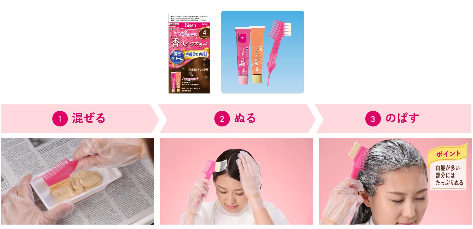 Minh hoạ cách sử dụng thuốc nhuộm tóc bigen hoyu flavored hair color