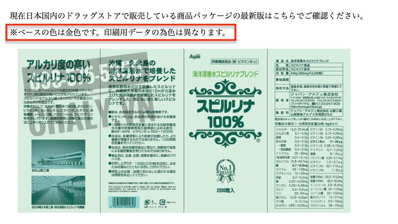 Tảo xoắn của Nhật 2200 viên spirulina Algae bản nội địa Nhật hiện tại, bán tại nhà thuốc Nhật