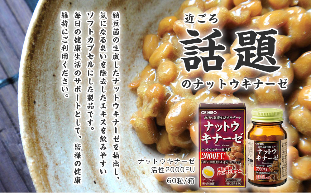 Viên uống chống đột quỵ Orihiro nattokinase 2000fu rất phổ biến tại Nhật, là viên chống tai biến của nhật tốt nhất, được nhiều thế hệ người Nhật Bản tin dùng