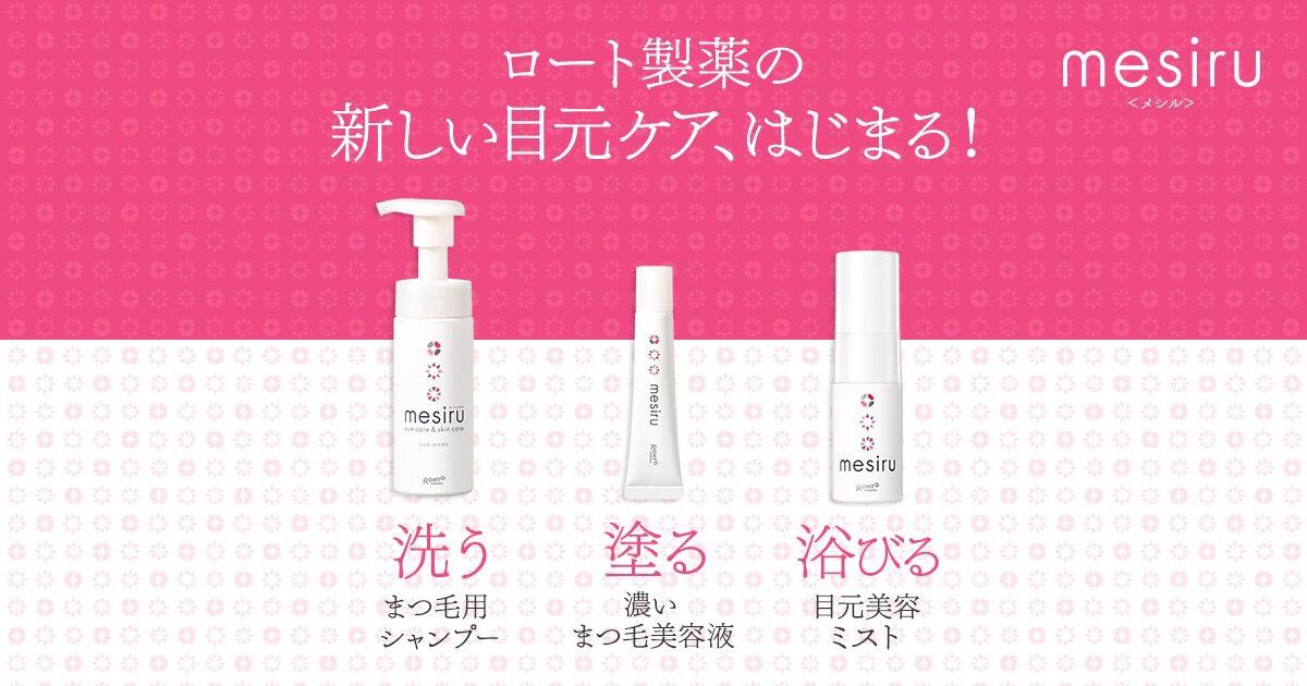Set dưỡng mắt lông mi đa năng Mesiru Rohto gồm 3 sản phẩm: Sữa rửa mắt, kem dưỡng mắt Nhật Bản kiêm kem dưỡng mi, xịt dưỡng mắt lông mi