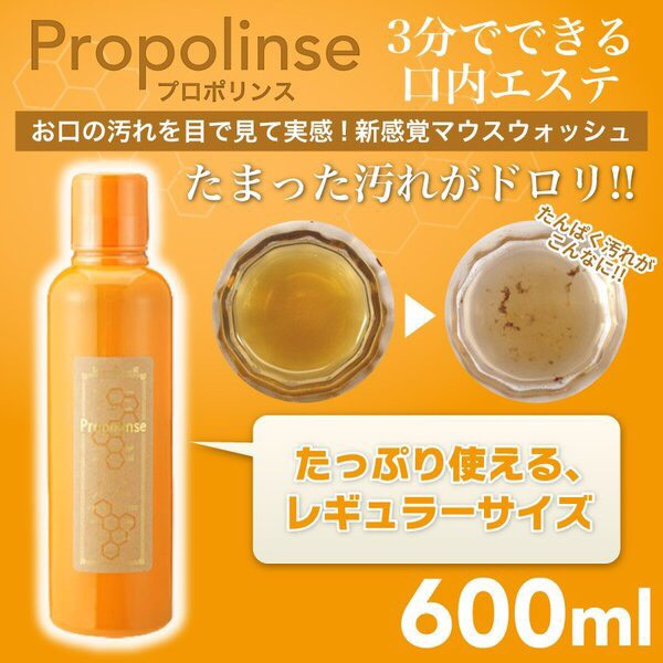 Người dùng review nước súc miệng Propolinse Nhật Bản cao ở khả năng làm sạch, kết tủa toàn bộ protein và mảng bám trong khoang miệng, cho kết quả trực quan