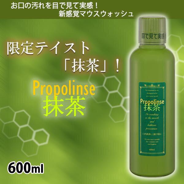 Nước súc miệng propolinse trà xanh dung tích 600ml dùng được khoảng 3 tháng, có ưu điểm vị trà xanh thơm mát rất dễ chịu