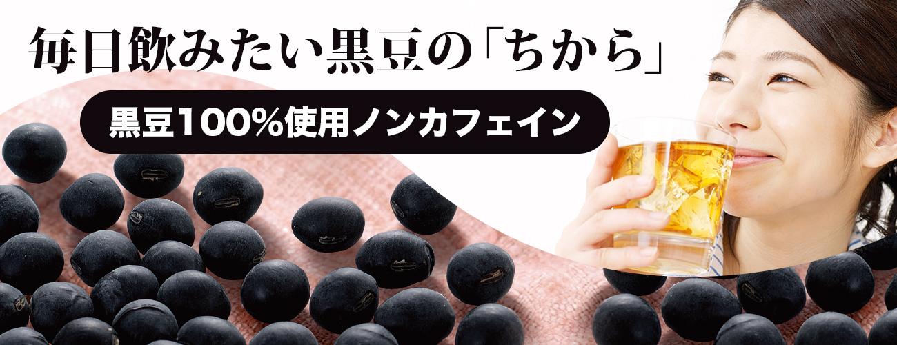 Trà uống mát gan của Nhật Itoh làm từ đậu đen nguyên chất 100% không caffein