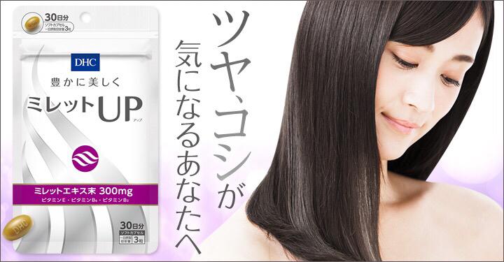 Thuốc uống mọc tóc hiệu quả DHC mọc tóc Millet Up là sản phẩm cải tiến mới, bổ sung thêm thành phần đẩy mạnh hơn hiệu quả mọc tóc nhanh