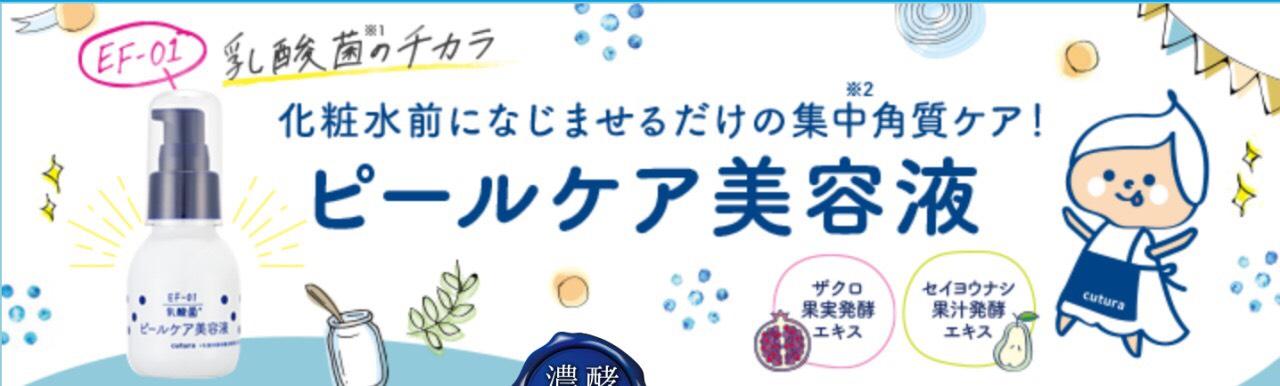 Serum tẩy tế bào chết Nhật Bản Cutura Peel Care được yêu thích bởi thành phần siêu lành, toàn chiết xuất sữa chua và các loại acid trái cây dịu nhẹ