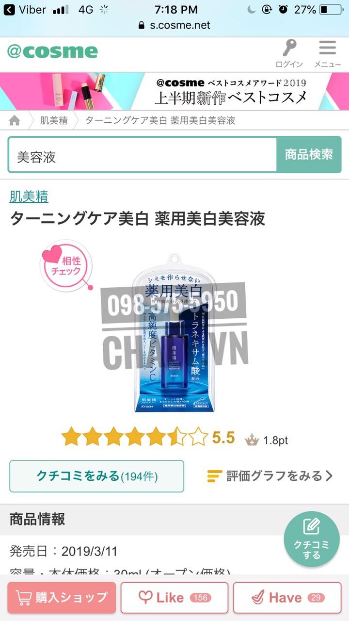 Chai serum dưỡng trắng da tốt nhất Kracie Hadabisei mới ra đời 3 tháng nhưng đã được chấm tận 5.5 với 200 review khen ngợi trên Cosme Ranking Nhật