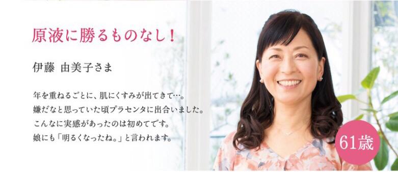 Tinh chất chống lão hoá trị thâm nám fracora white st review bởi chị Yumiko (61 tuổi)