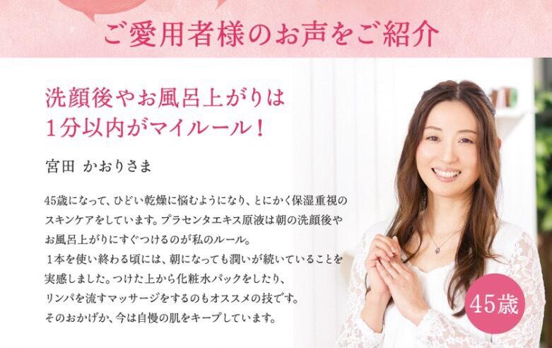 Tinh chất nhau thai fracora placenta serum review bởi khách hàng Kaori (45 tuổi)