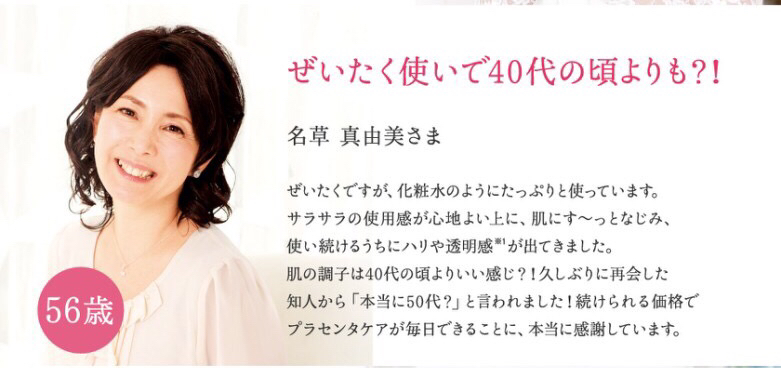 Tinh chất fracora placenta review bởi chị Mayumi (56 tuổi)