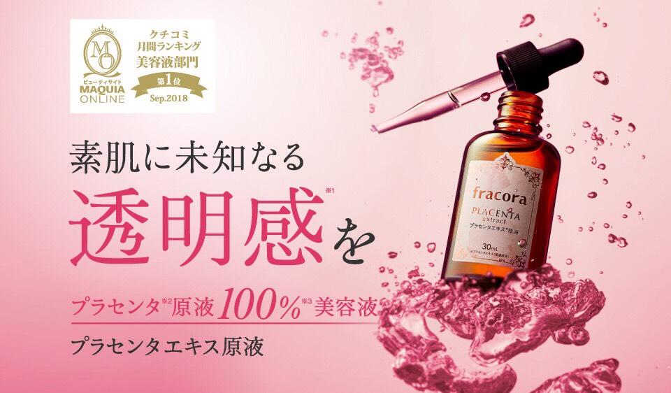 Tinh chất nhau thai cừu của Nhật Fracora placenta serum là sản phẩm siêu hot, đứng thứ 1 nhiều bảng xếp hạng mỹ phẩm nội địa Nhật Bản. Có thành phần nhau thai nguyên chất 100%, Fracora serum được đánh giá có hiệu quả chống lão hoá, trị thâm và sạm da, giúp hồi phục da tổn thương rất tốt