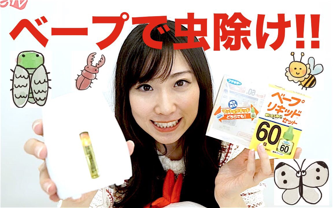Máy tinh dầu đuổi muỗi của Nhật Bản Vape rất nổi tiếng, được nhiều blogger review khen ngợi