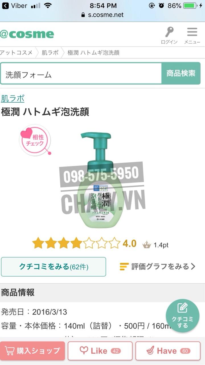 Sản phẩm sữa rửa mặt Hada Labo cho da dầu mụn màu xanh được review với số điểm cao 4.0 trên Cosme Ranking