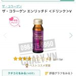 the Collagen Shiseido Enriched dang nuoc nhat ban 01