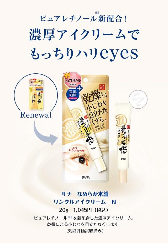 Mẫu cũ mẫu mới của kem mắt chống lão hoá Sana Nhật