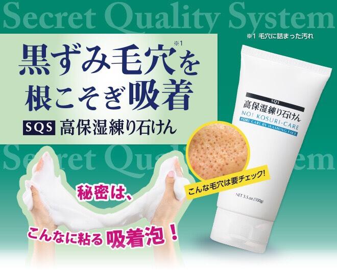 Khả năng tạo bọt siêu đỉnh cao cũng là điểm mà người dùng cực kỳ yêu thích ở sữa rửa mặt thu nhỏ lỗ chân lông Nhật Bản SQS