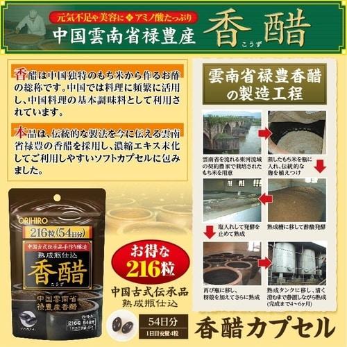 Giảm cân dấm đen dạng viên của Orihiro được chiết xuất và lên men theo phương pháp cổ truyền, tạo ra thành phần cực kỳ bổ sức khoẻ