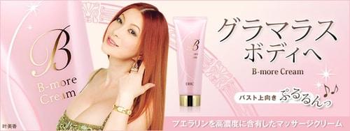Kem ngực DHC B-More Cream nội địa Nhật là sản phẩm kem dưỡng chuyên cho vòng 1, giúp nâng ngực, nuôi dưỡng bộ ngực săn chắc, đẫy đà quyến rũ