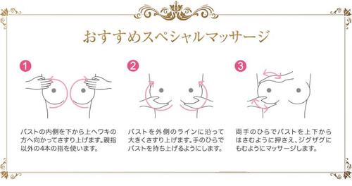 Minh hoạ cách massage tăng kích cỡ vòng 1 bằng kem nở ngực DHC B-More Japan mẫu mới 2020