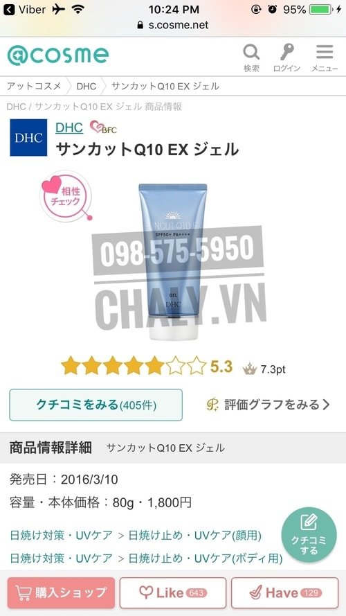 Review kem chống nắng DHC Nhật cực cao trên chuyên trang Cosme Japan