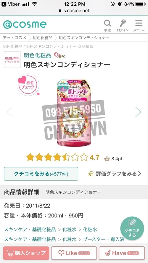 Đạt hơn 4500 đánh giá trên Cosme Nhật và điểm cao 4.7, toner Organic Rose màu hồng là nước hoa hồng bán chạy nhất của hãng Meishoku từ trước tới nay