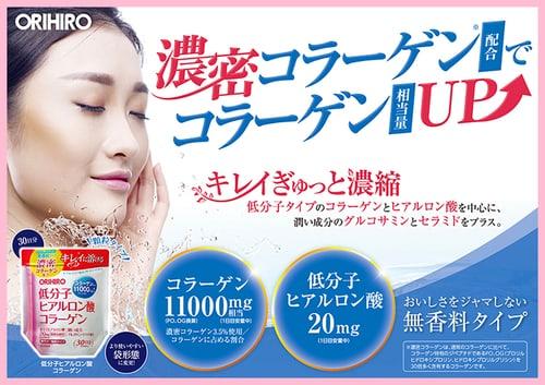 Bột collagen Orihiro 11000mg mới 2020 vừa về Hyaluronic Acid cực hot | Shop  Nhật Chaly